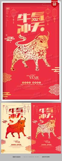 简约2021牛年元旦新春宣传海报