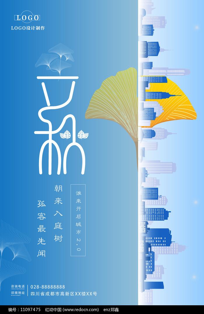 简约大气房地产传统节日立秋海报设计图片