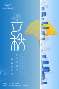 简约大气房地产传统节日立秋海报设计