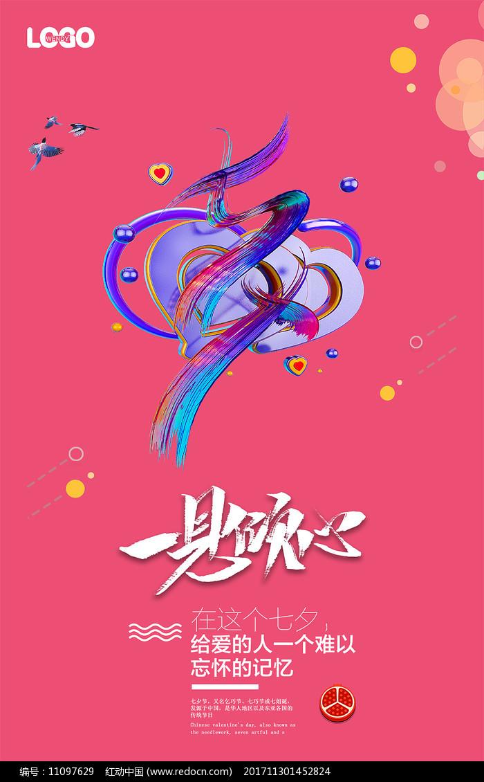简约七夕情人节海报设计图片