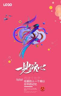 简约七夕情人节海报设计