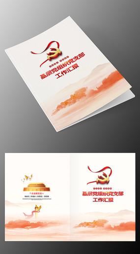 基层党建封面画册封面模版