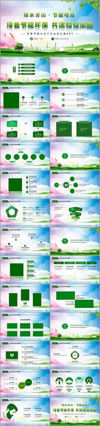节能减排绿色出行绿水青山节能增效PPT