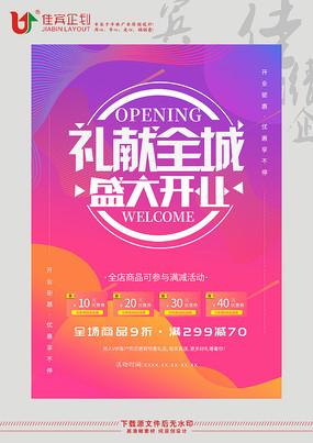开业宣传海报设计