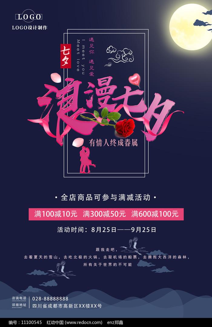 浪漫七夕节中国风海报图片