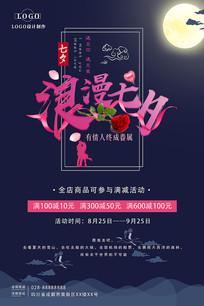 浪漫七夕节中国风海报