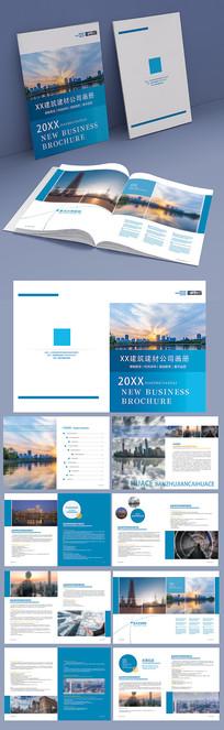 蓝色建筑行业画册