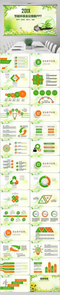 绿色唯美低碳环保绿色出行PPT模板