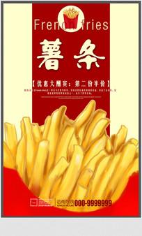 美味零食薯条促销海报