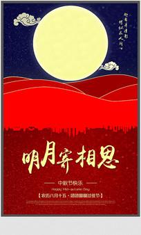 明月寄相思中秋节海报