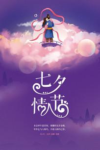 时尚大气七夕情人节海报设计