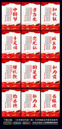 实现中国梦党建标语展板