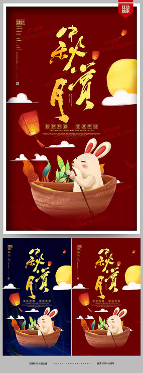 手绘创意中秋节宣传海报设计