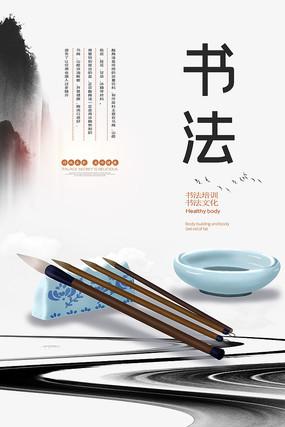 书法中国风海报