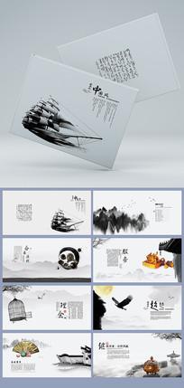 水墨中国风画册模板