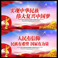 伟大复兴中国梦展板