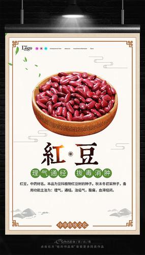 五谷杂粮红豆海报