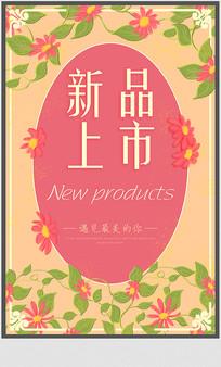 鲜花文艺少女新品上市海报设计