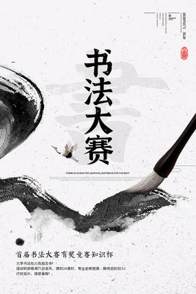新古典中国风书法大赛海报