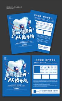 牙科牙医诊所宣传单设计