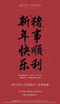 原创红色喜庆新年快乐新年海报设计