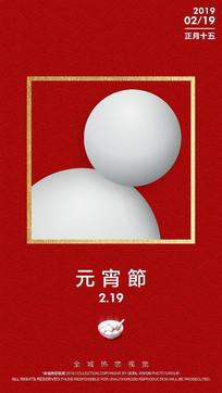 元宵节原创节日海报设计