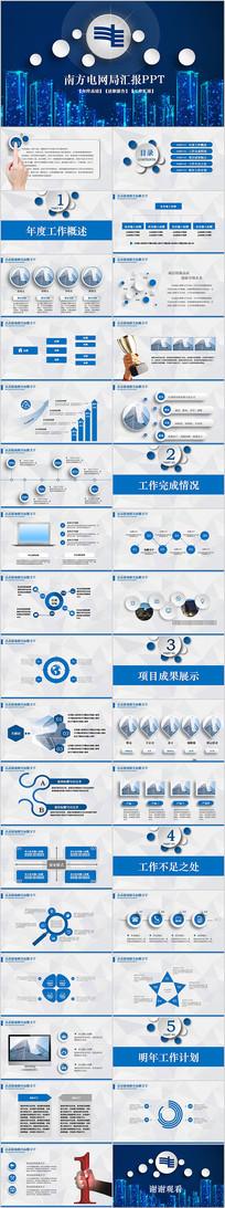 中国南方电网工作通用PPT模板