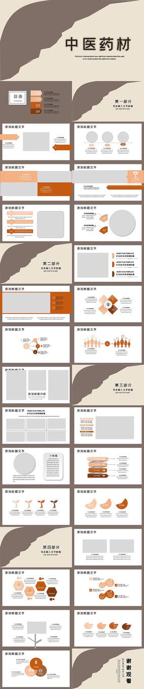 中医养生中医文化PPT模板