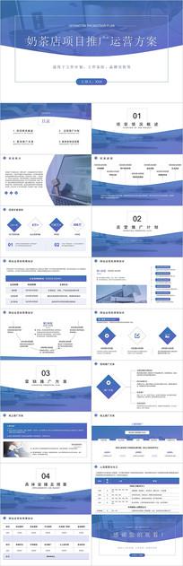 紫色简约奶茶店项目营销推广方案PPT模板