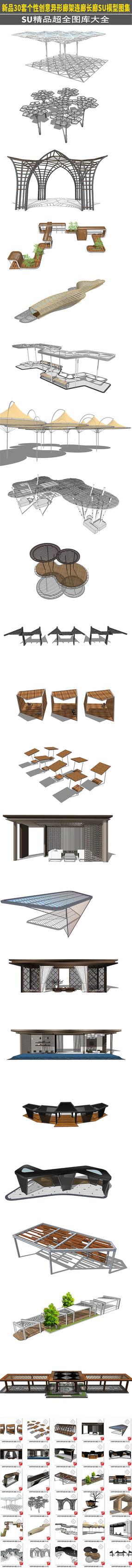 30套新品创意异形廊架连廊长廊SU模型