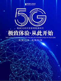 5G科技新时代海报