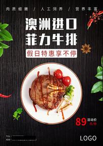 澳洲进口菲力牛排促销海报