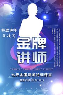 炫彩大气金牌讲师线上直播人物讲师海报