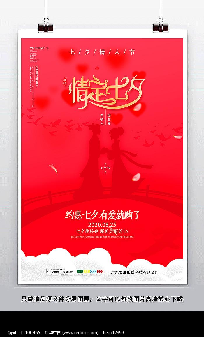 促销七夕情人节海报设计图片