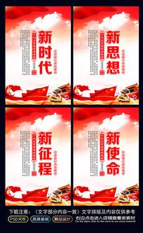 党建十九大报告四个新宣传展板