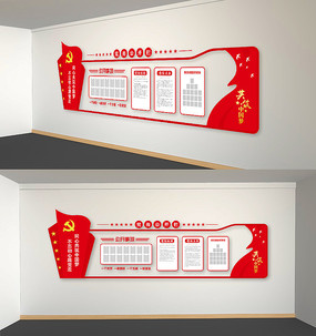 党务信息公示党建文化墙设计
