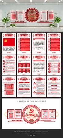党员活动室党建文化展板
