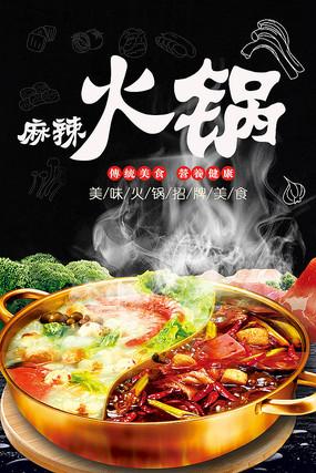 丰富食物麻辣火锅海报