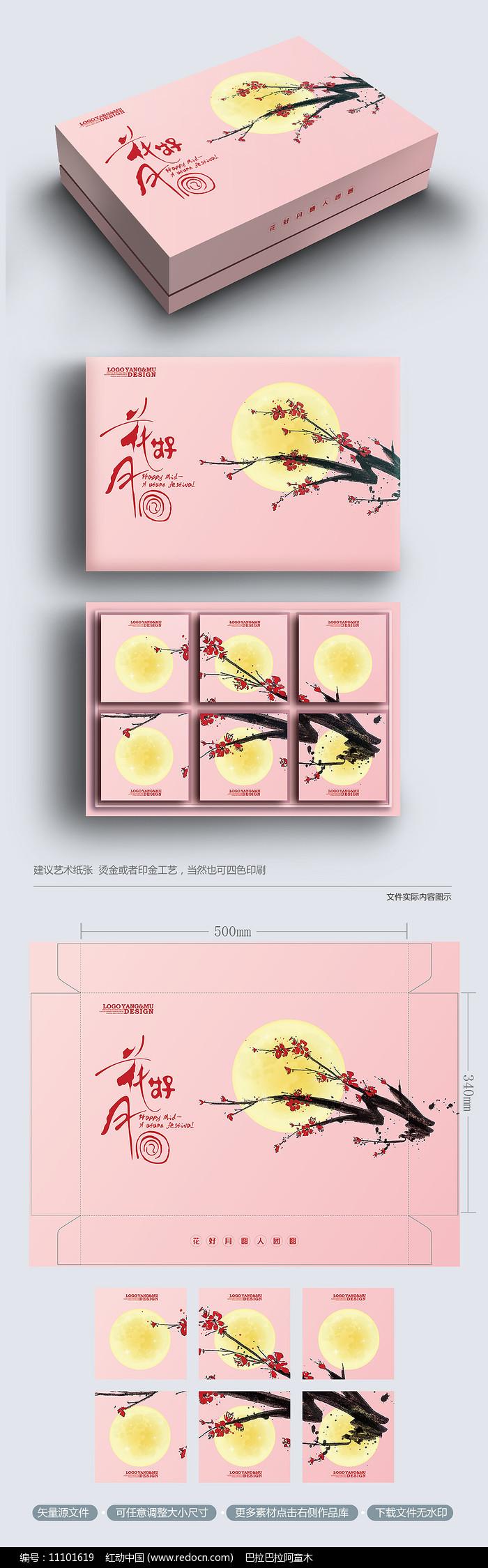 粉色国画水墨梅花高端月饼包装礼盒图片