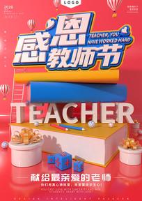 感恩教师节创意海报