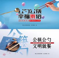 公筷公勺文明就餐广告