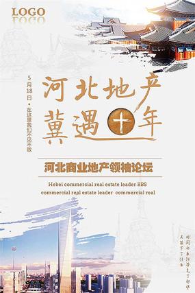 河北商业地产领袖论坛中国风地产海报