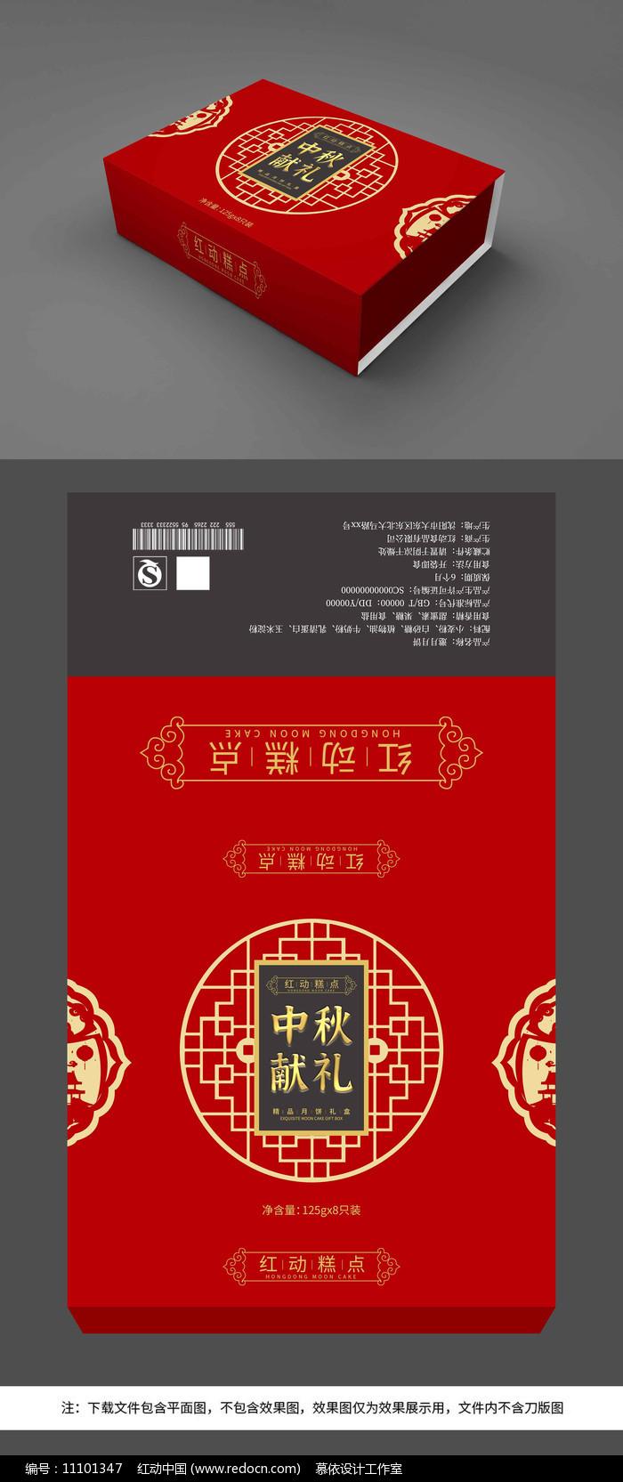 红色月饼包装图片