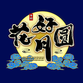 花好月圆中国风水墨书法艺术字