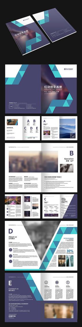 简洁企业创意画册
