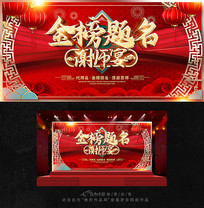金榜题名谢师宴舞台背景板设计