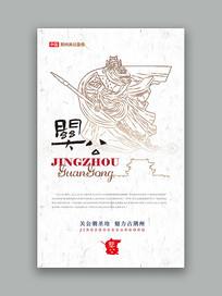 荆州关公圣像海报
