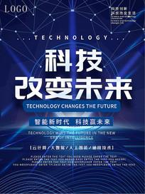 科技改变未来创意海报