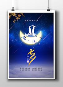 浪漫七夕商场主题宣传海报