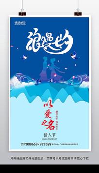 浪漫七夕中国风唯美意境海报